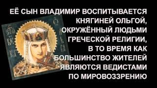 'Восстановление' прошлого (фолк-хистори) Левашов