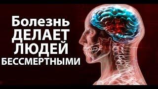 Болезнь делает людей бессмертными   Plague  nc Evolved