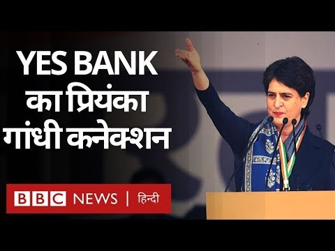 Yes Bank Crisis को Priyanka Gandhi Vadra से क्यों जोड़ा जा रहा है? (BBC Hindi)