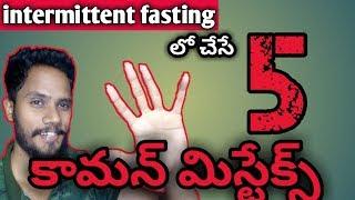 ఇంటర్మిటంట్ ఫాస్టింగ్: Top 5 Mistakes in Telugu | intermittent Fasting | TeluguLYF