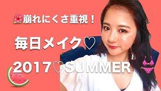 毎日メイク♡2017 夏♡Everyday Makeup!Summer♡ thumbnail