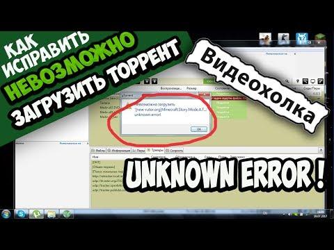 Как переводится unknown error