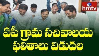 CM Jagan Released AP Grama Sachivalayam Results | hmtv Telugu News