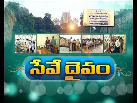 From Devotional Board to Charitable Trust   the Transformation of TTD   Idi Sangathi