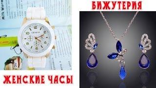 Женские часы и бижутерия с aliexpress (unboxing)