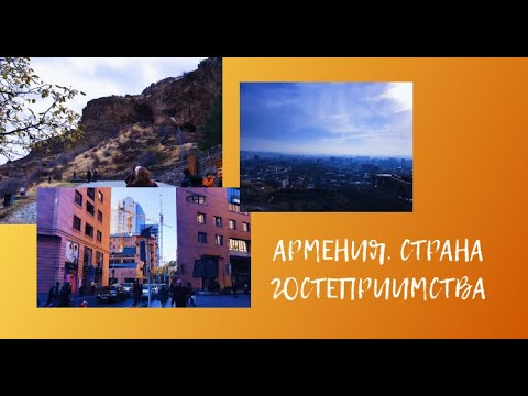 Неделя в Армении//Страна гостеприимства