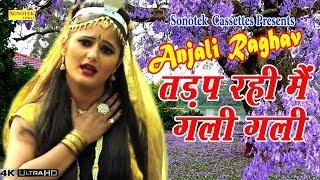 Video Latest Haryanvi Song : Tadap Rahi Mein Gali Gali By Anjali Raghav Nagin 2 || New Haryanvi Song download MP3, 3GP, MP4, WEBM, AVI, FLV Oktober 2018