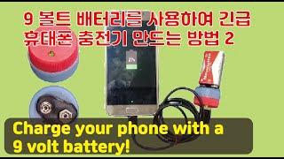 9 볼트 베터리를 사용하여 긴급 휴대폰 충전기 만드는 …