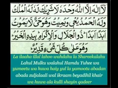 6 Kalimas In Islam In Arabic English Youtube