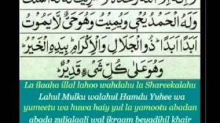 6 Kalimas in Islam (in Arabic & English)