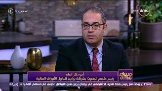 مساء dmc - أبو بكر إمام: قرار رفع الفائدة له أثار سلبية أكبر من أثاره الإيجابية