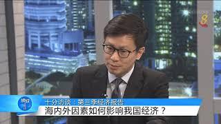 狮城有约 | 十分访谈:新加坡第三季经济调查报告
