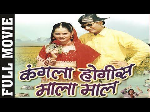 Kangla Hogis Malamal - कंगला होगिस मालामाल | CG Film - Full Movie