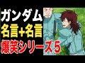 【ガンダム】「ガンダム名言+ガンダム名言」爆笑傑作選その5!