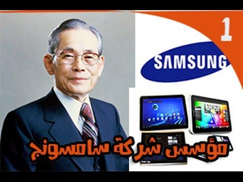 مؤسس شركة سامسونج Samsung وتاريخها