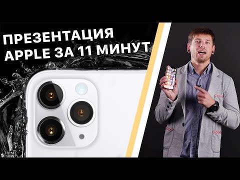Презентация Apple: iPhone 11, iPhone 11 Pro, 11 Pro Max, Watch Series 5 за 11 минут