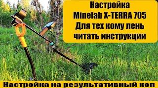 Налаштування Minelab X-TERRA 705 для новачків копа. Подивитися перед першим виходом на КОП