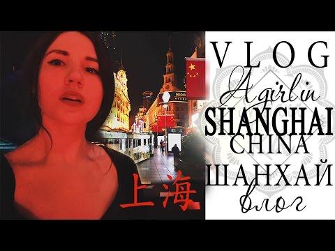 A GIRL IN SHANGHAI // LIFE IN CHINA // VLOG // ШАНХАЙ