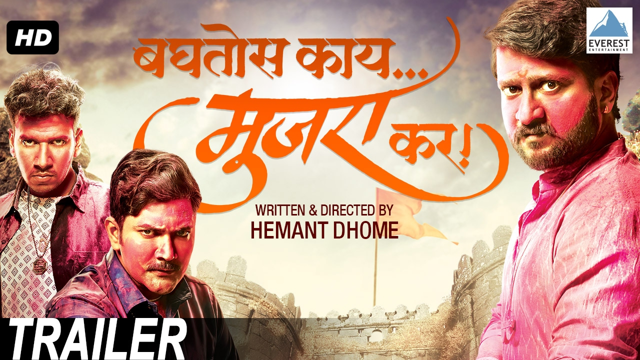 marathi movie free download 2017 hd