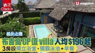 【#酒店CheckIn】布吉抵住Villa人均$196起!3房+獨立泳池+早餐