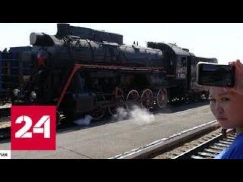 Первый пассажирский состав впервые прибыл на станцию Нижний Бестях - Россия 24