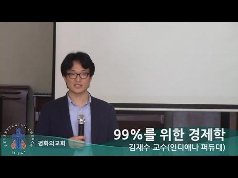 170212 99%를 위한 경제학 김재수 Talk