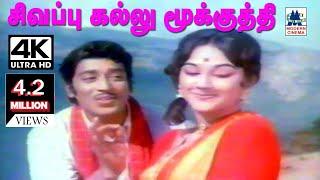 Sivaappu Kallu Mookkuthi Song வி.குமார் இசையில்TMS, P.சுசிலா பாடிய சிவப்பு கல்லு மூக்குத்தி பாடல்