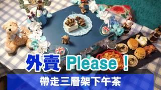 Party 唔駛愁 靚絕外帶英式 Tea Set