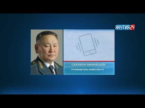 Жители Среднеколымска отстояли город — Сахамин Афанасьев