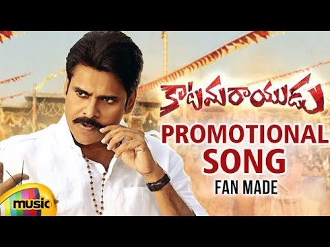 Katamarayudu Full Song With Lyrics | Pawan Kalyan | Shruti Haasan | Promotional Song | Fan Made