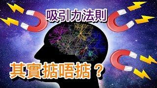 【吸引力法則】對我有什麼幫助?