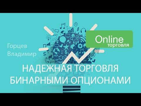Надежная стратегия для бинарных опционов   онлайн торги
