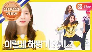 Video (Weekly Idol EP.265) TWICE Dahyun get excited download MP3, 3GP, MP4, WEBM, AVI, FLV Januari 2018
