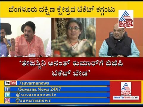 BJP's Internal Fight; R Ashok Opposed Tejaswini Ananth Kumar Candidature From Bangalore South