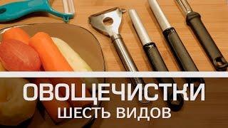 видео Купить картофелечистку и овощечистку ручную для дома