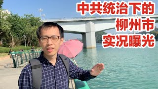 Download lagu 中共统治下的柳州市实况曝光(Vlog 329 - 今天祖国统一台湾了吗?)
