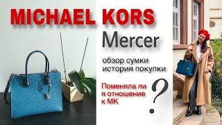 Трудно поверить! MICHAEL KORS Mercer: ОБЗОР сумки и история покупки