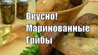 Вкусно! Маринованные Грибы на Зиму Мой Любимый Рецепт