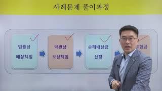2차 김태윤의 책임보험 근로자재해보상 문제풀이