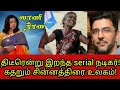 Vani Rani Serial actor sudden death | Shock to Tamil Serial industry | Sun Tv serial