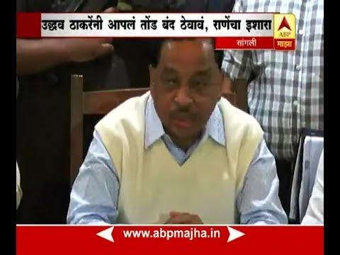 Sangli : Narayan Rane speaking about Uddhav Thackeray & Balasaheb Thackeray