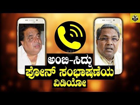 Ambareesh CM Siddaramaiah Phone Conversation/Talk | Rebel Star Ambarish | Karnataka Chief Minister