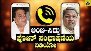 Ambareesh CM Siddaramaiah Phone Conversation/Talk | Rebel Star Ambarish | Karnataka Chief Minister thumbnail