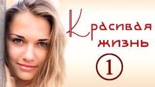 Красивая жизнь 1 серия - Русские мелодрамы - Краткое содержание - Наше кино