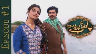 Pani Ain Preet Ep 1 | Sindh TV Drama Serial | SindhTVHD Drama