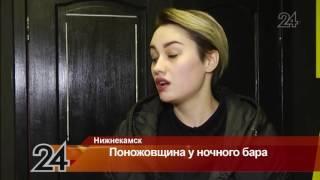 В Нижнекамске компания молодых людей устроила поножовщину у ночного бара