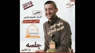 اقوى جلسة ولن تتكرر ل حمود السمه  غناء بنكهه الحارثي للمرحوم محمد حمود الحارثي 2019