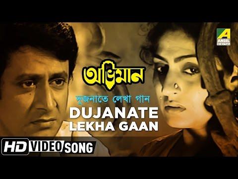 Dujanate Lekha Gaan | Abhiman | Bengali...