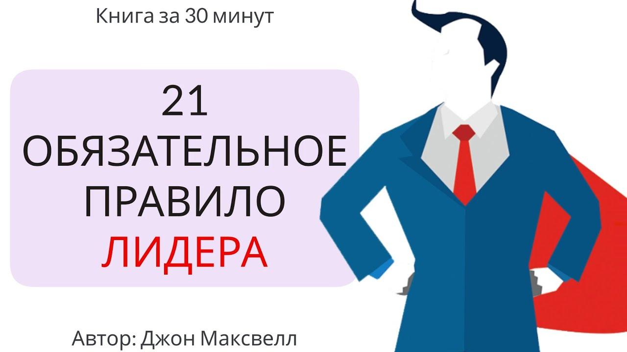 21 обязательное качество лидера