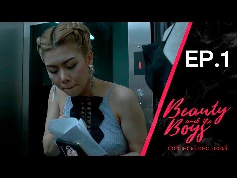 ซีรี่ส์ Beauty and The Boys EP.1 (ตอนแรก)
